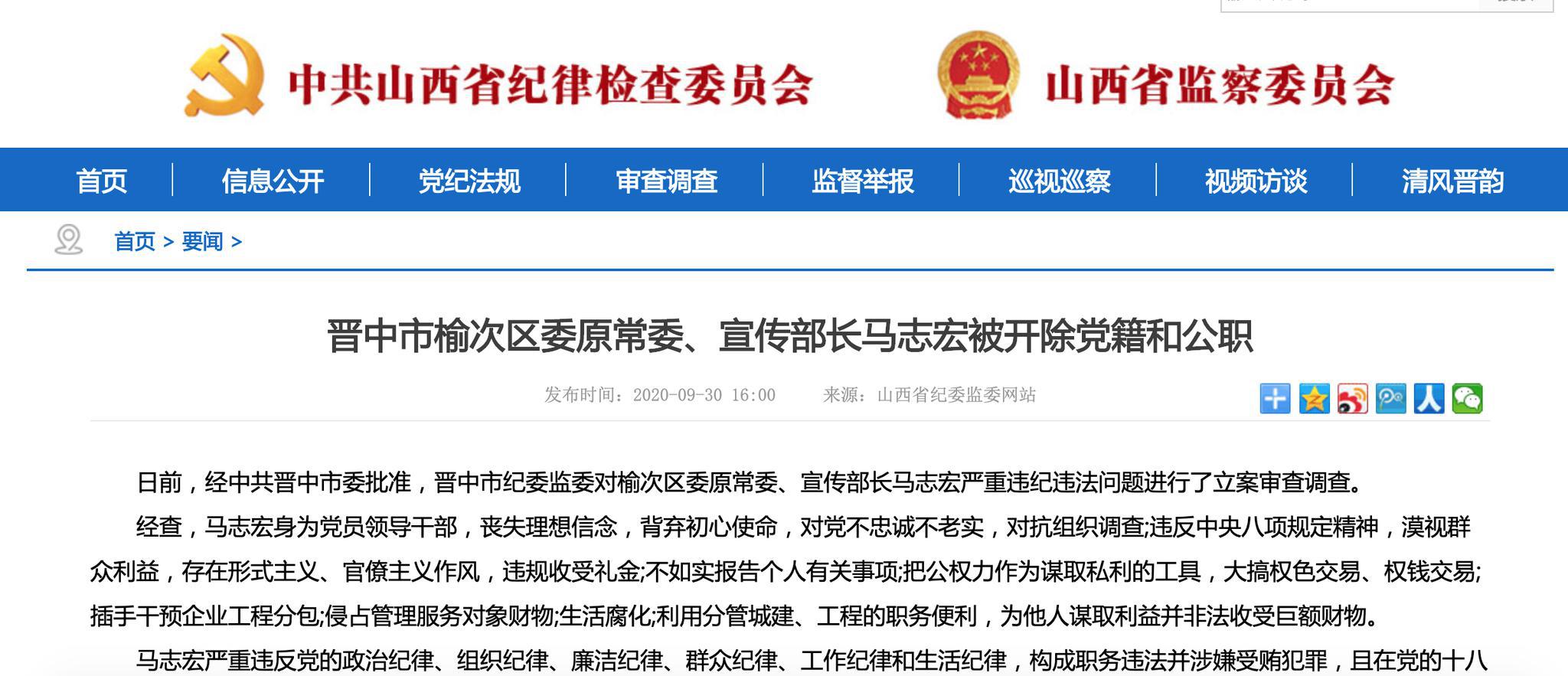 山西省晋中市榆次区委原常委、宣传部长马志宏被双开图片