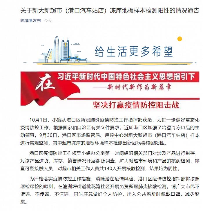 广西防城港通报:新大新超市(港口汽车站店)冻库地板样本检测呈阳性图片