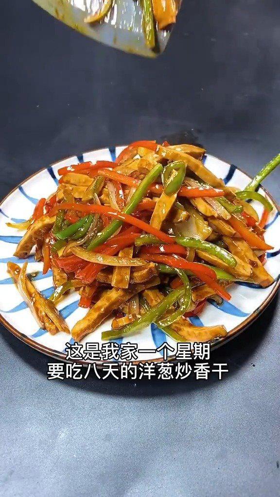 简单的家常下饭菜 洋葱炒香干
