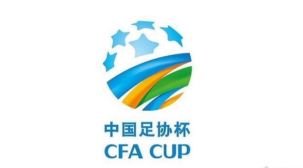 足协杯第二轮抽签结果出炉 恒大对决昆山FC,上海上港VS长春亚泰