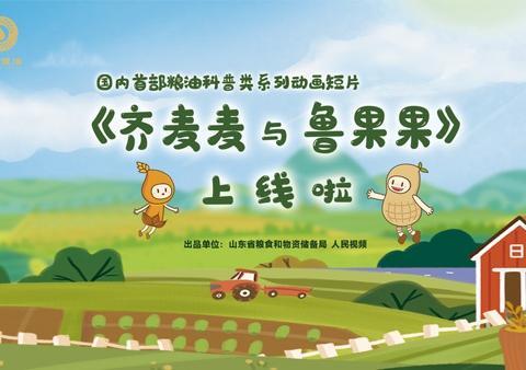 《齐麦麦与鲁果果》来了!国内首部粮油科普动画短片在京发布