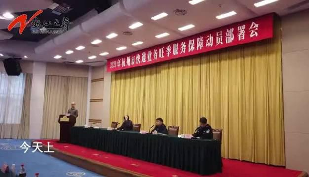 """招兵买马增加设备 杭州快递企业备战""""双11""""火力全开!"""