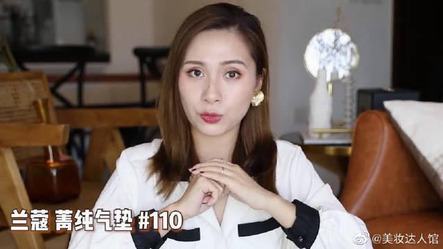 Yo选底妆 | 兰蔻菁纯气垫8小时带妆测评