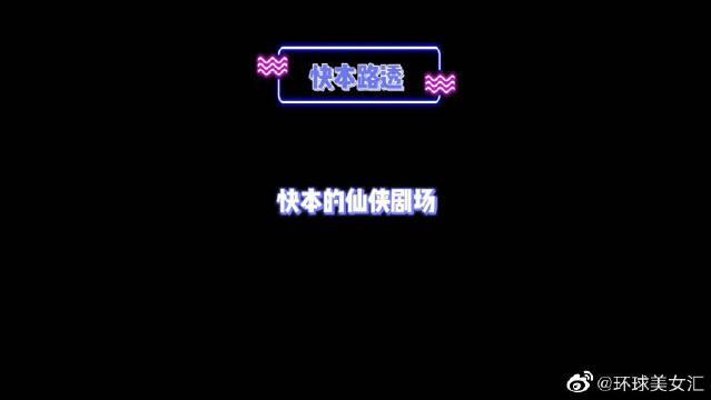 成毅,赵露思,白鹿和林雨申重新演绎他们经典角色,好期待呀!