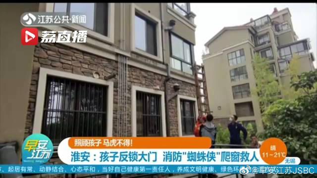 淮安消防员爬窗救被反锁孩子