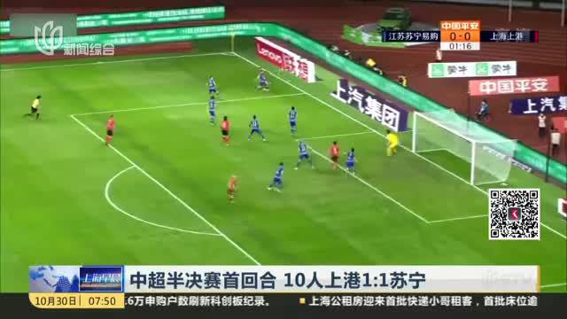 中超半决赛首回合  10人上港1:1苏宁
