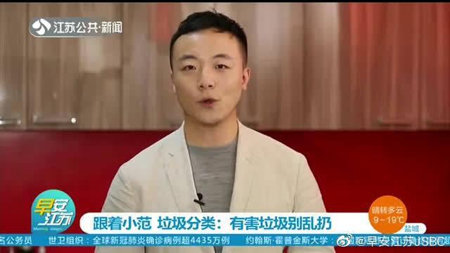 南京垃圾分类:有害垃圾别乱扔