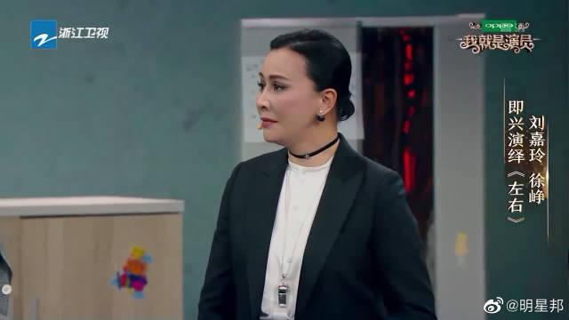 刘嘉玲 徐峥教科书式演技 演绎矛盾夫妻《我就是演员》