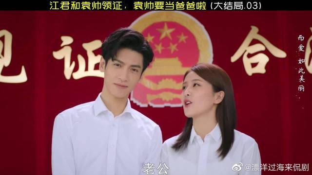 罗云熙x白鹿 求婚成功,江君和袁帅领证,袁帅要当爸爸啦!