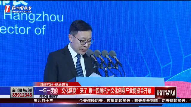 杭州第十四届文化创意产业博览会开幕