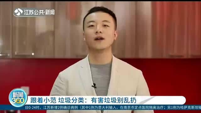 南京生活垃圾强制分类 学习垃圾分类:有害垃圾别乱扔