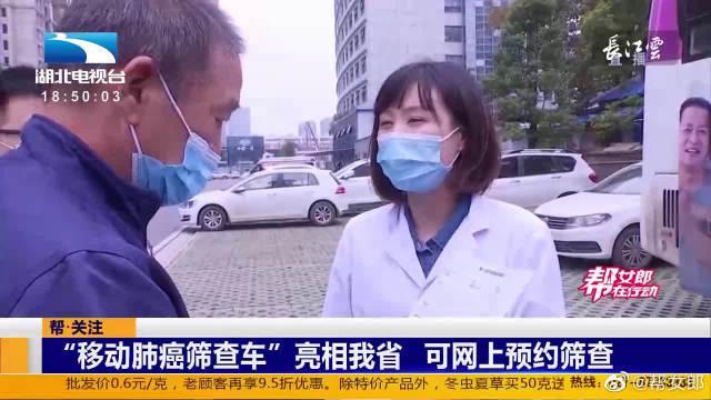 移动肺癌筛查车亮相湖北省 可网上预约筛查