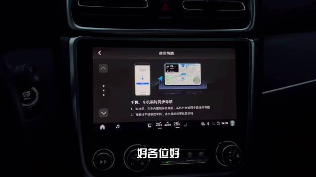 高德地图车机版 4.8 新功能升级体验……