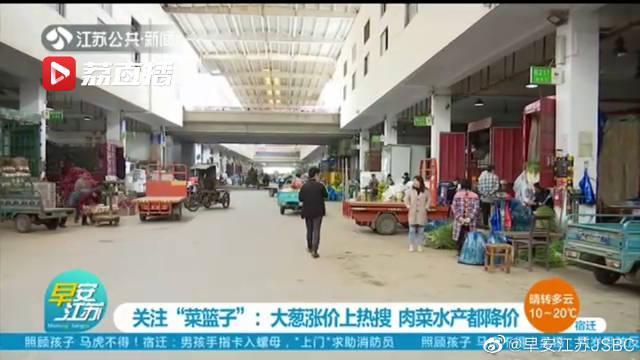 南京大葱涨价上热搜 肉菜水产都降价