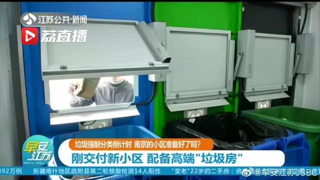 南京垃圾强制分类倒计时 各小区准备好了吗?