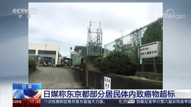日本 日媒称东京都部分居民体内致癌物超标
