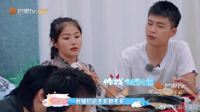 """宁桓宇故意喊白举纲""""媳妇"""" 左立:弟妹,你别溜啊!"""