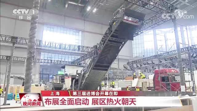 """上海进博会 布展热火朝天 """"大块头""""展品揭开神秘面纱"""