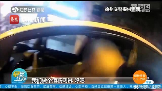 徐州乐极生悲!60岁老人庆祝退休饮酒驾车被查