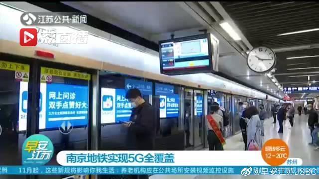 南京 南京地铁实现5G网络全覆盖:2G文件20秒下完!