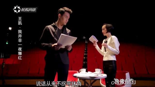 继续期待吧 @王凯kkw 记录王凯—鲁豫有约话剧唐璜片段
