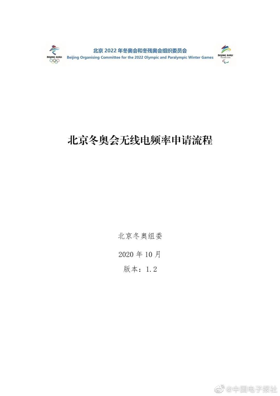 《北京冬奥会无线电频率申请流程》发布实施