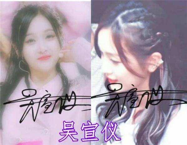 杨颖的签名,杨超越的签名,看到虞书欣:小学毕业了吗?