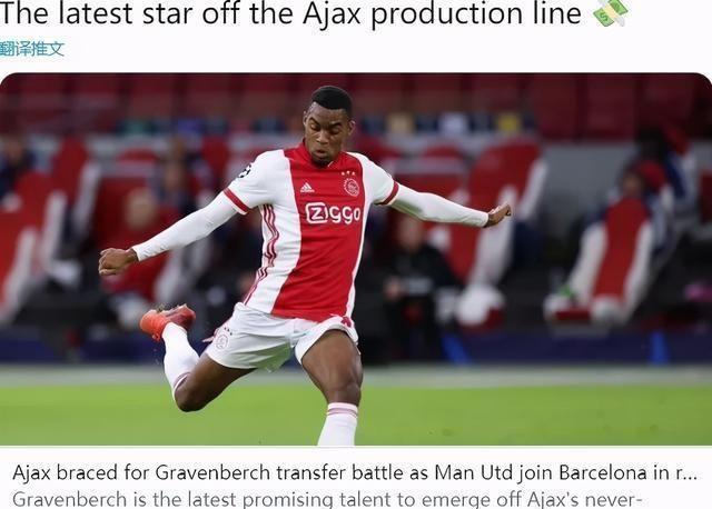 名记:曼联、巴萨、尤文竞购荷甲超新星!米兰加入利物浦目标争夺