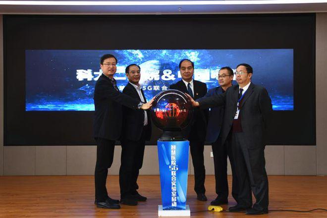 中国电信与河南科技大学第二附属医院联合成立5G应用实验室