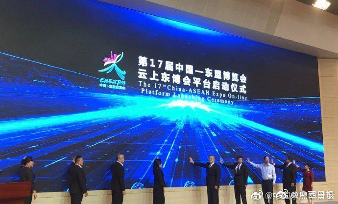 第17届中国东盟博览会云上东博会平台启动仪式在南宁举行