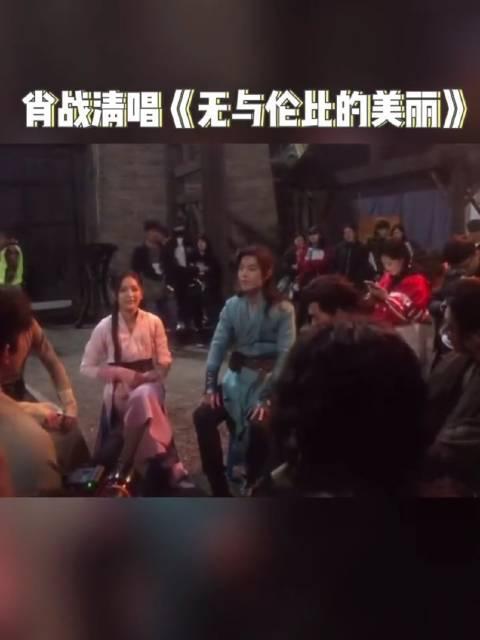 电视剧《斗罗大陆》片场 肖战清唱《无与伦比的美丽》