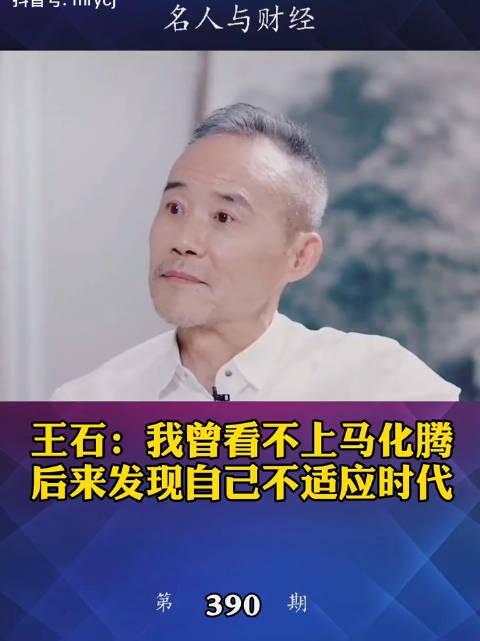 王石:我曾经看不上马化腾,后来发现自己不适应时代
