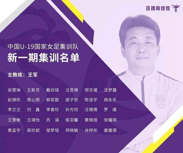 中国各年龄段女足实力都很强 U19女足或获得亚洲杯冠军
