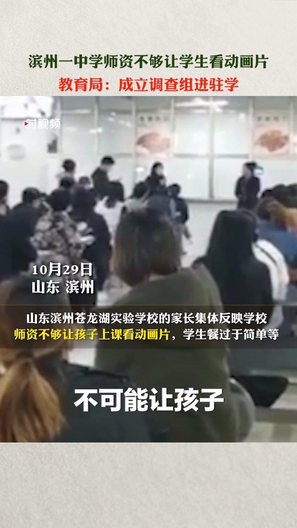 官方回应滨州一中学学生上课看动画片:成立调查组进驻学校