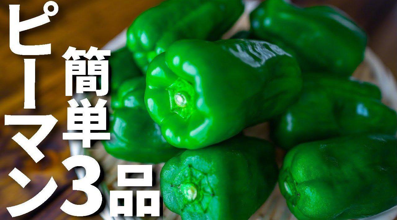 3道用青椒做的简单下酒菜菜谱:雪菜炒青椒丝……