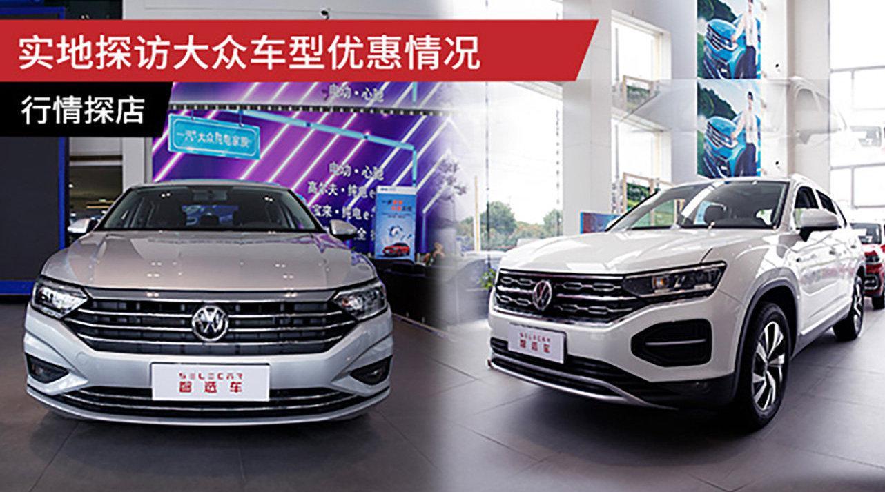 视频:探岳和速腾都优惠让利3.1万元,大众热门车型优惠调查!