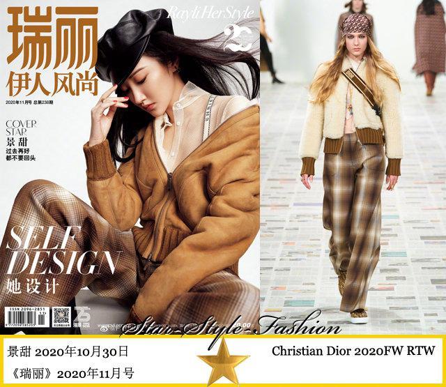 景甜身着dior2020秋冬系列服装登《瑞丽》2020年11月号……
