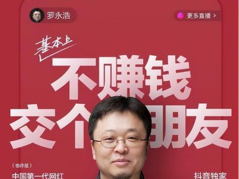 """罗永浩不敌贾乃亮?苏宁易购双十一直播间上演""""一哥""""之争"""
