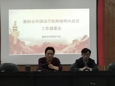 """衡阳市外国语学校召开""""师德师风违规行为专项治理工作""""部署会"""