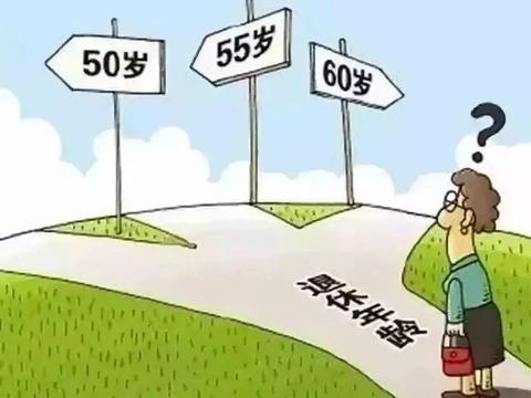"""女55男60岁退休将变?延迟退休""""大势所趋"""",那到底何时来?"""