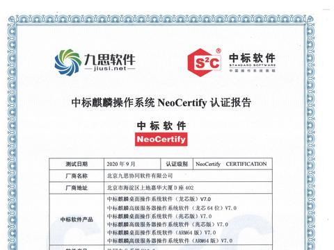 九思软件与中标麒麟完成兼容互认证