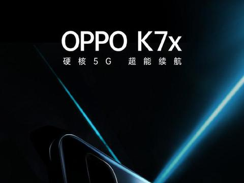 OPPO官宣5G新机 K7x已亮相工信部证件照、参数全都有