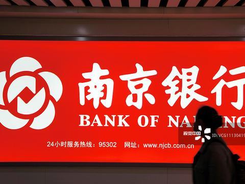 南京银行五年将募740亿补充资本金 服务实体经济对公贷款增14%