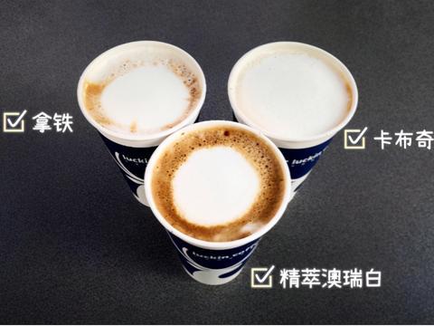 瑞幸精萃澳瑞白升级:看完这篇评测,喝懂这杯大师咖啡