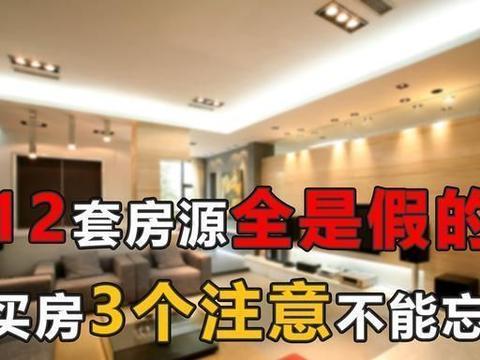"""12套房子均为""""假房源"""",二手房平台购房猫腻多,刚需如何警惕?"""