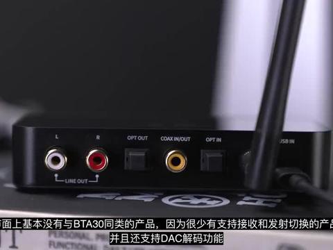 「乐享x评」飞傲 BTA30 便携双向蓝牙5.0音频接收发射解码耳放