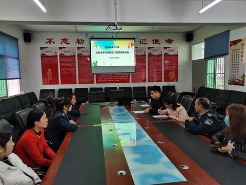 汉阴县漩涡镇中心小学召开冬季校园安全培训会