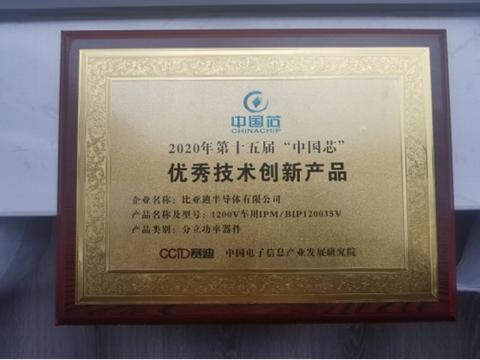 比亚迪半导体荣膺2020年中国芯优秀技术创新产品奖