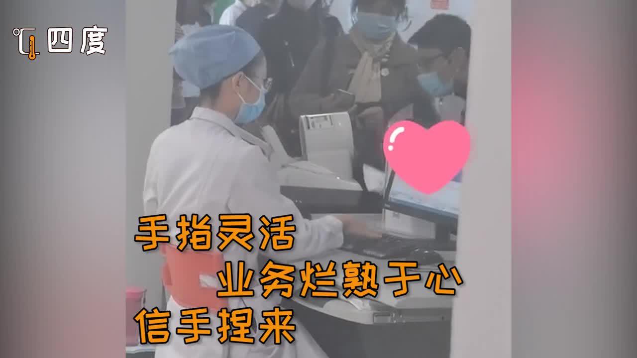 内蒙护士单手录入电脑信息 手指灵活像键盘的舞者