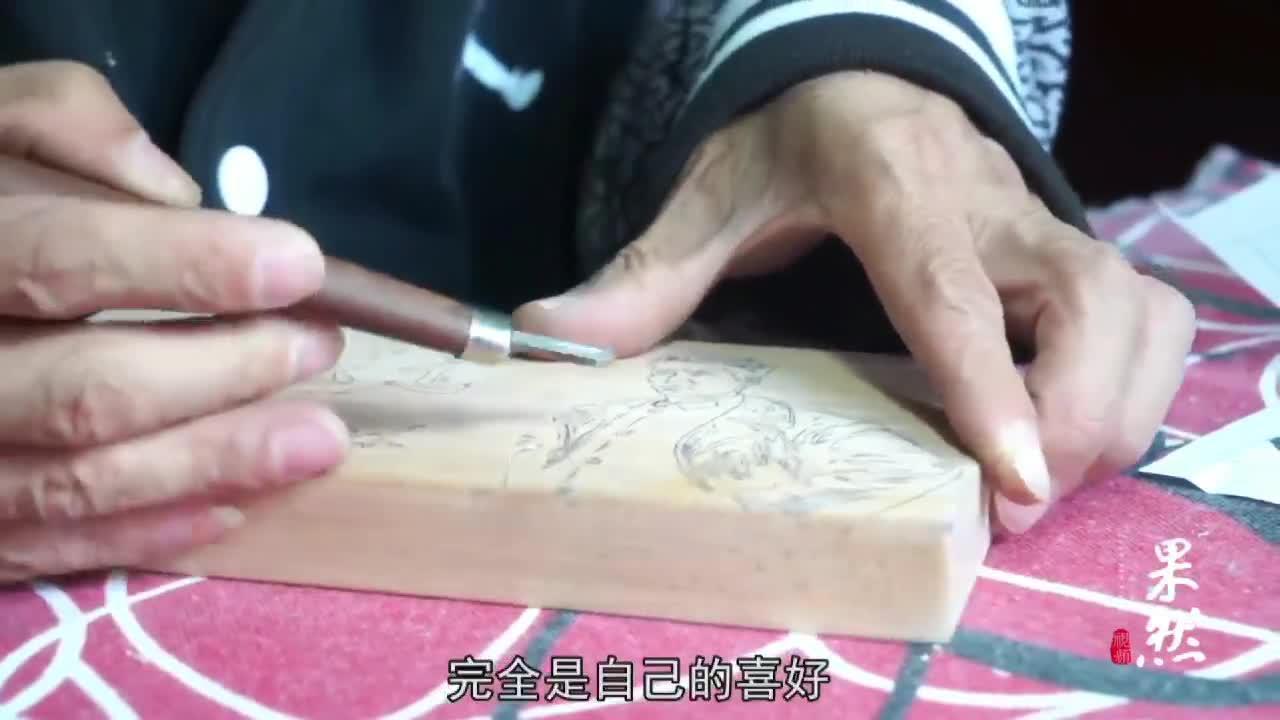 果然视频丨木刻刀笔书画家唐万武:为理想的作品兴奋到天亮